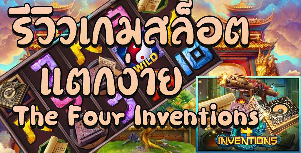 The Four Inventions สล็อตแตกง่าย